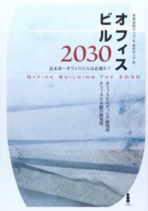 オフィスビル2030―近未来‐オフィスビルは必要か?