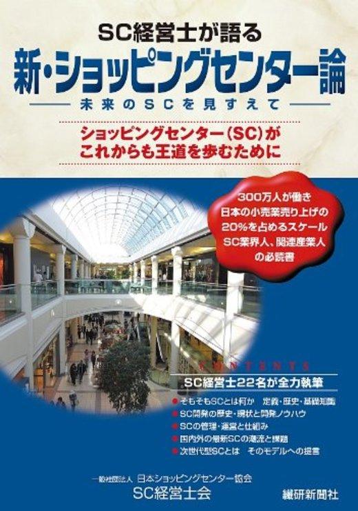 SC経営士が語る 新・ショッピングセンター論