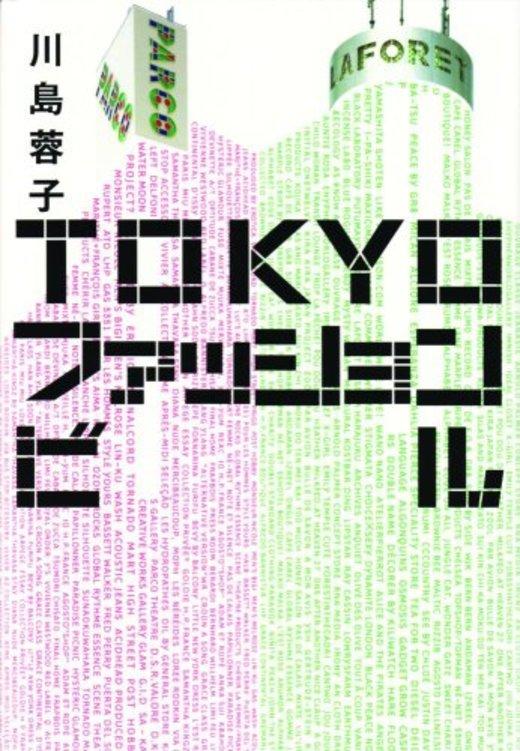 TOKYOファッションビル