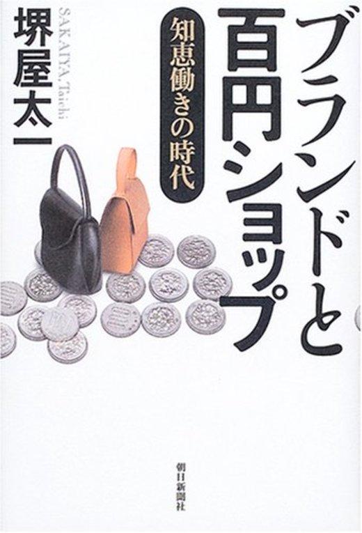 ブランドと百円ショップ 知恵働きの時代