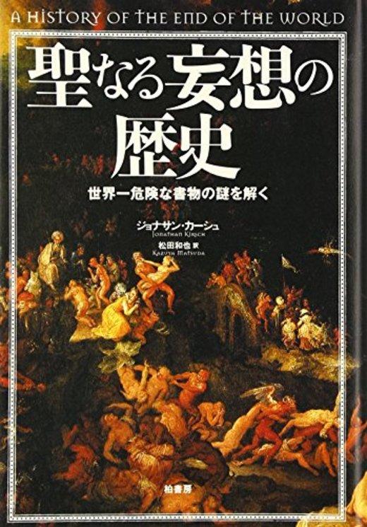 聖なる妄想の歴史―世界一危険な書物の謎を説く