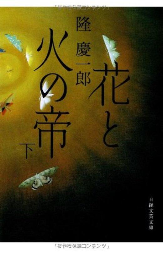 花と火の帝 (下) (日経文芸文庫)