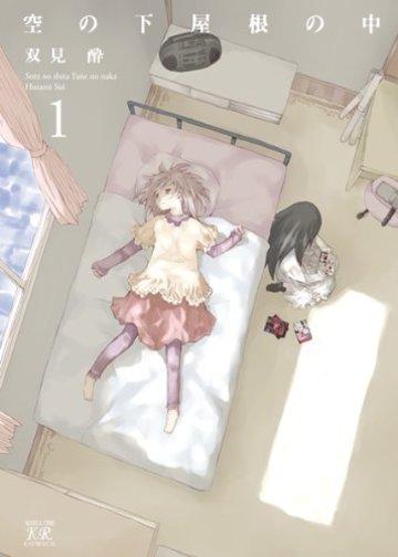 空の下屋根の中 (1) (まんがタイムKRコミックス)