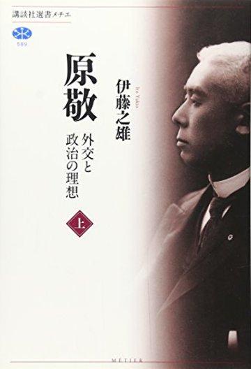 原敬 外交と政治の理想(上) (講談社選書メチエ)