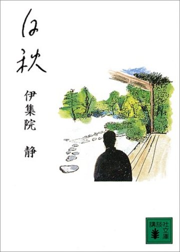 白秋 (講談社文庫)