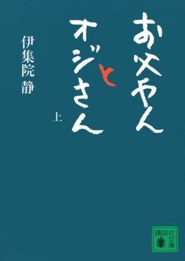 お父やんとオジさん(上) (講談社文庫)