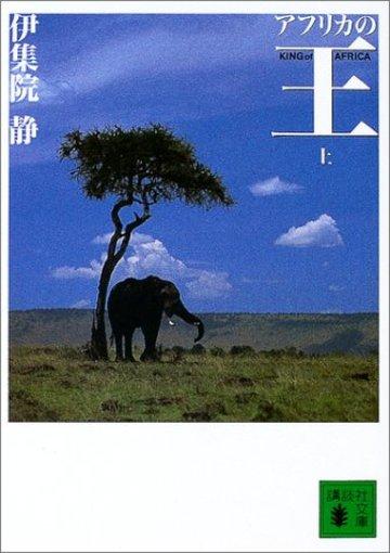 アフリカの王 上 (講談社文庫 い 63-13)