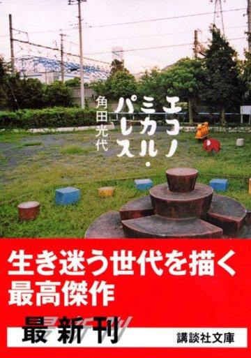 エコノミカル・パレス (講談社文庫)