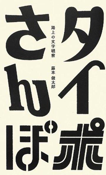 タイポさんぽ―路上の文字観察