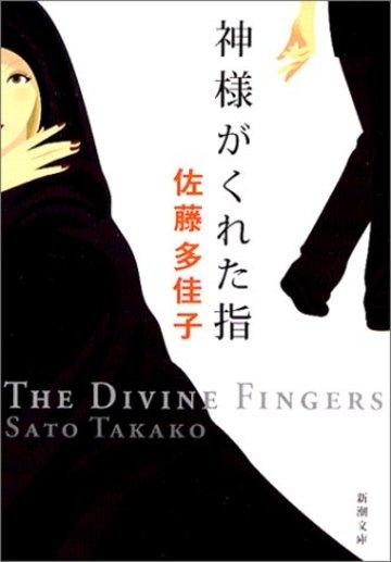 神様がくれた指 (新潮文庫)