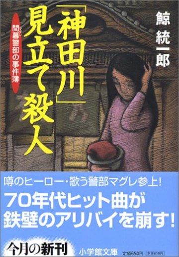 「神田川」見立て殺人 (小学館文庫)