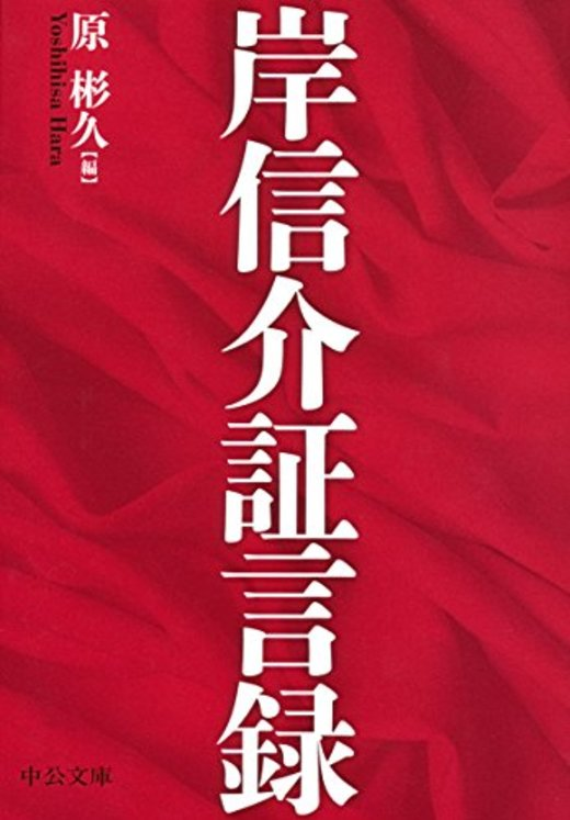 岸信介証言録 (中公文庫)