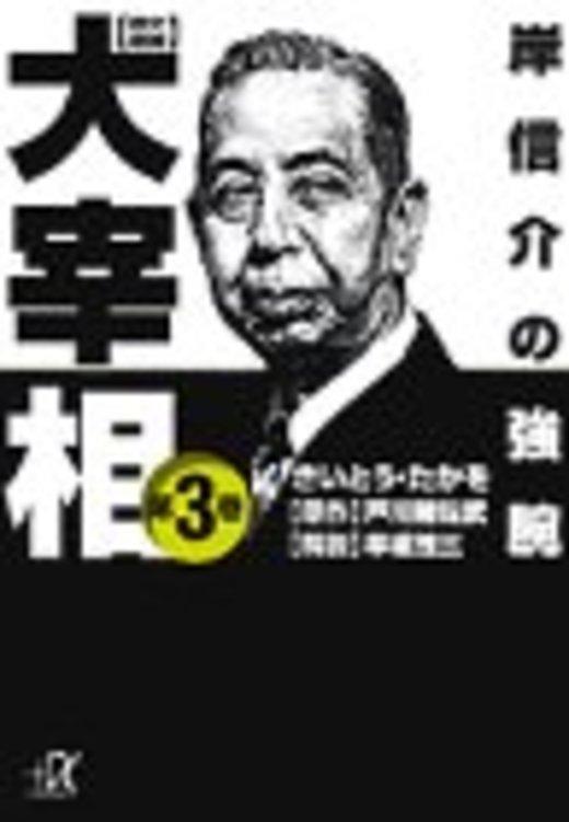 歴史劇画 大宰相(3) (講談社+α文庫)