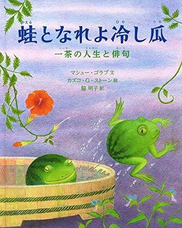 蛙となれよ冷し瓜――一茶の人生と俳句