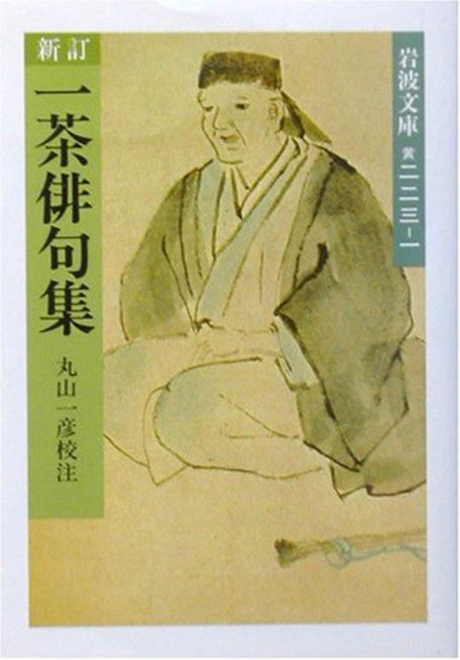 一茶俳句集 (岩波文庫)