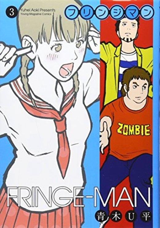 フリンジマン(3) (ヤンマガKCスペシャル)