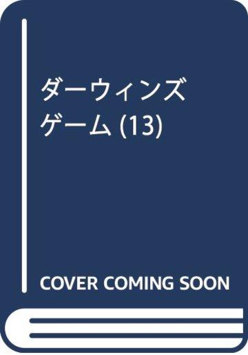 ダーウィンズゲーム(13): 少年チャンピオン・コミックス