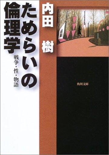 ためらいの倫理学―戦争・性・物語 (角川文庫)