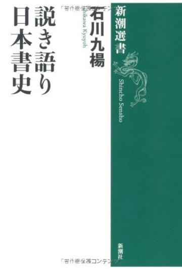 説き語り日本書史 (新潮選書)
