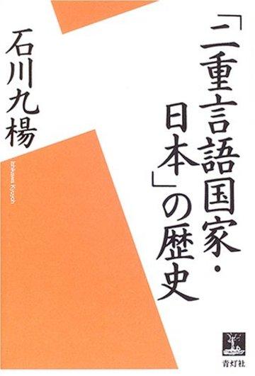 「二重言語国家・日本」の歴史