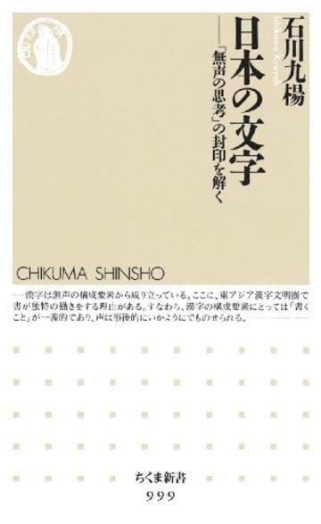 日本の文字―「無声の思考」の封印を解く (ちくま新書)