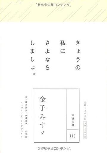 永遠の詩 (全8巻)1 金子みすゞ