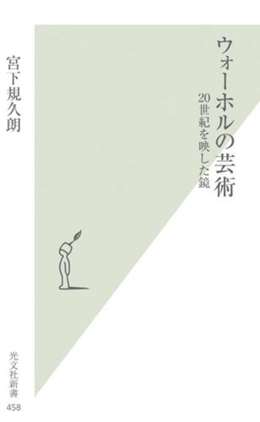 ウォーホルの芸術 20世紀を映した鏡 (光文社新書)