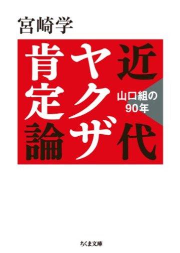 近代ヤクザ肯定論 山口組の90年 (ちくま文庫)