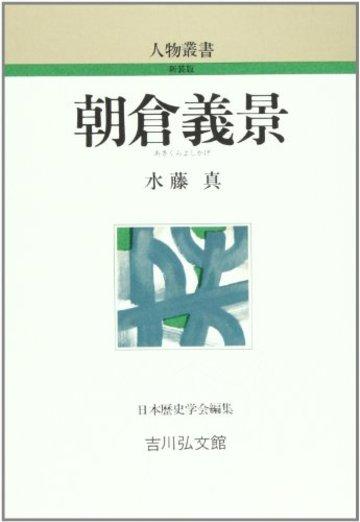 朝倉義景 (人物叢書)