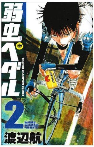 弱虫ペダル 2 (少年チャンピオン・コミックス)