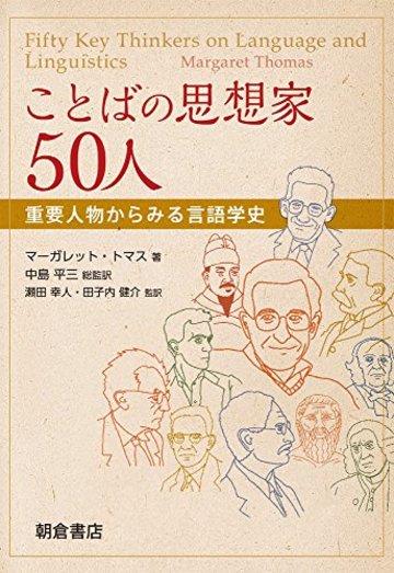 ことばの思想家50人 ─重要人物からみる言語学史─