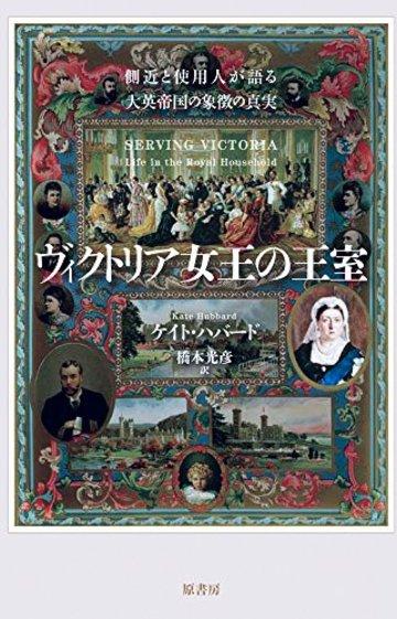 ヴィクトリア女王の王室: 側近と使用人が語る大英帝国の象徴の真実