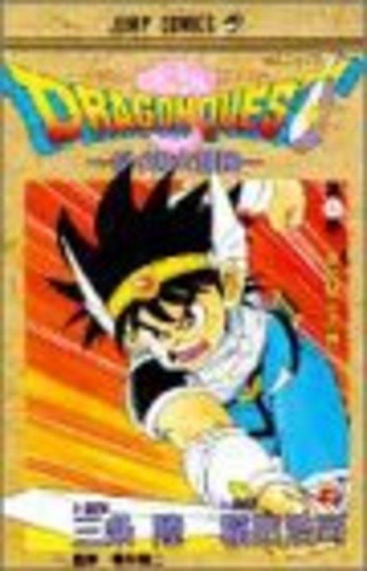 ドラゴンクエスト―ダイの大冒険 (9) (ジャンプ・コミックス)