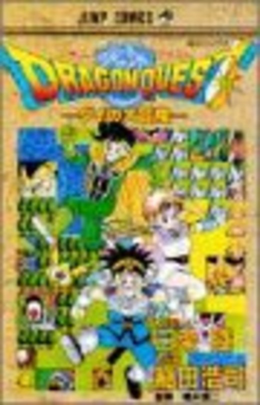 ドラゴンクエスト―ダイの大冒険 (10) (ジャンプ・コミックス)