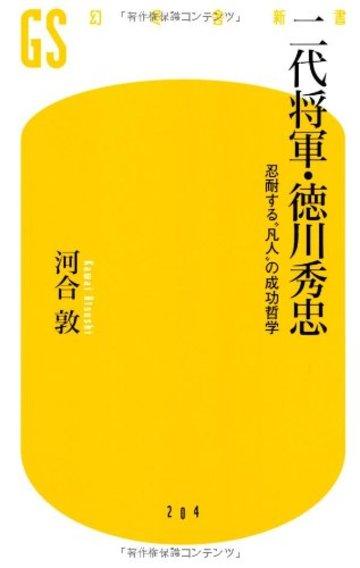 "二代将軍・徳川秀忠―忍耐する""凡人""の成功哲学 (幻冬舎新書)"