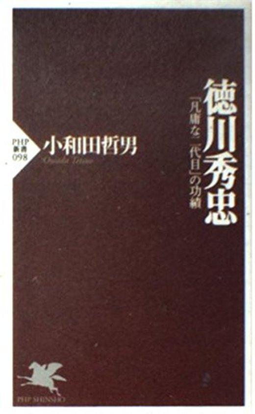 徳川秀忠―「凡庸な二代目」の功績 (PHP新書)