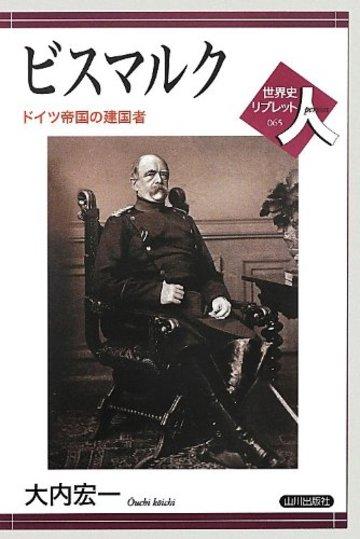 ビスマルク―ドイツ帝国の建国者 (世界史リブレット人)