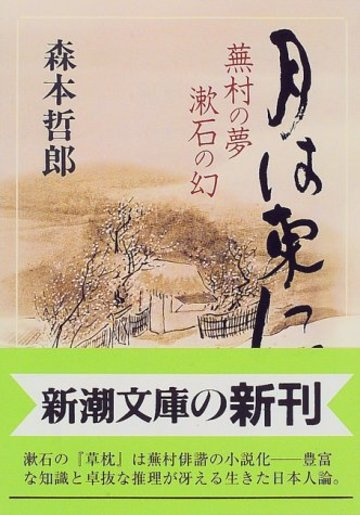 月は東に―蕪村の夢 漱石の幻 (新潮文庫)