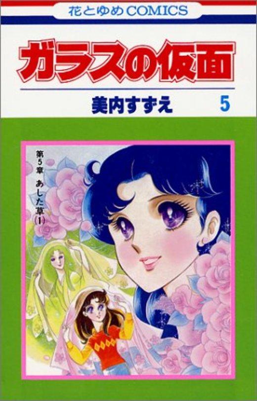 ガラスの仮面 (第5巻) (花とゆめCOMICS)