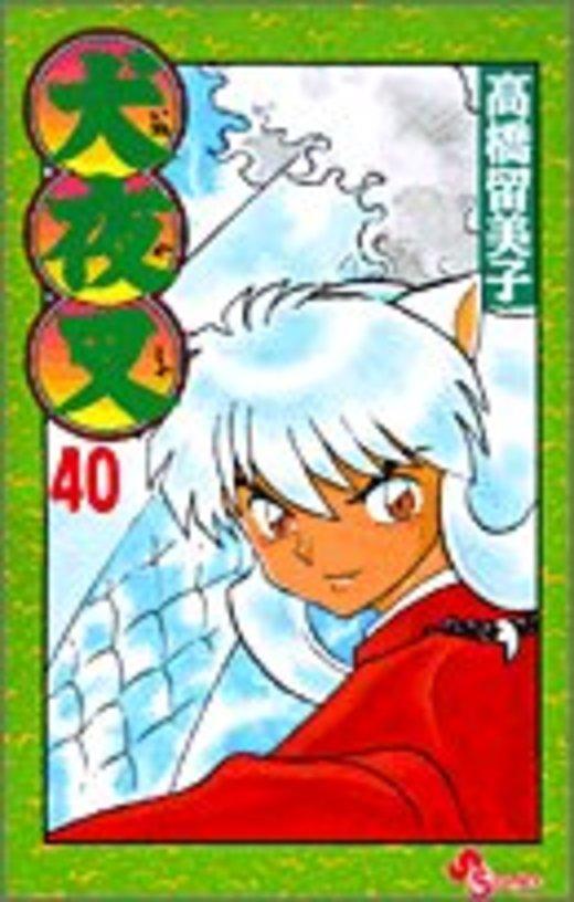 犬夜叉 (40) (少年サンデーコミックス)