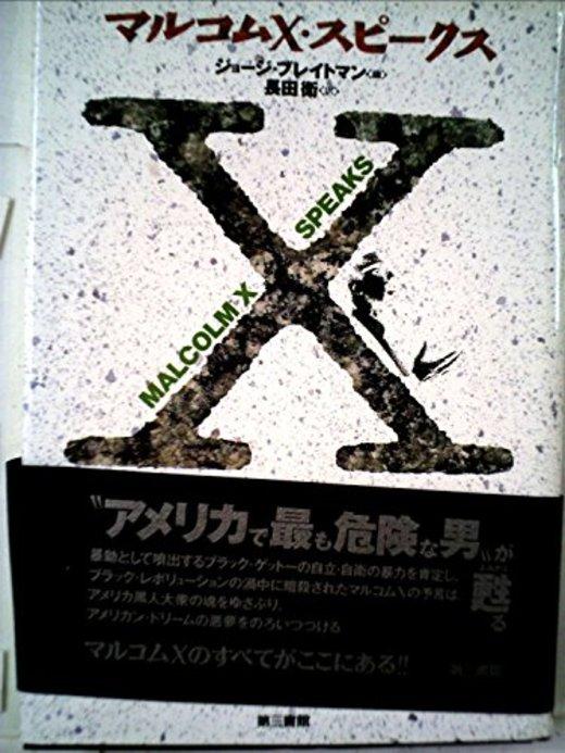 マルコムX・スピークス