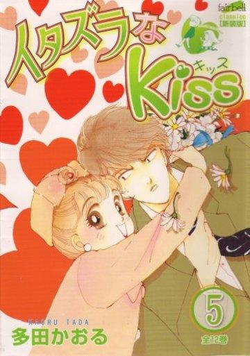 イタズラなkiss 第5巻 (フェアベルコミックス CLASSICO)