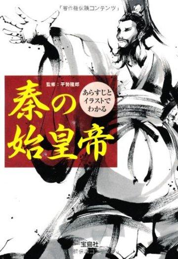 あらすじとイラストでわかる 秦の始皇帝 (宝島SUGOI文庫)