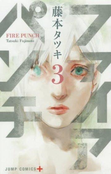 ファイアパンチ 3 (ジャンプコミックス)