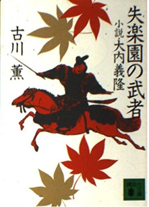 失楽園の武者―小説・大内義隆 (講談社文庫)