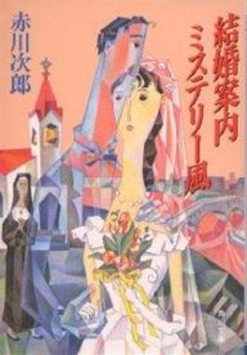 結婚案内ミステリー風 (角川文庫 (5693))