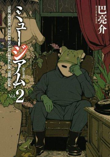 ミュージアム(2) (ヤンマガKCスペシャル)