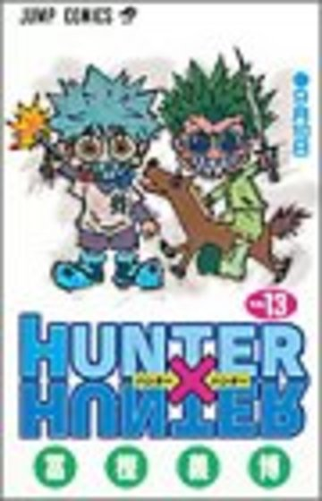 HUNTER X HUNTER13 (ジャンプ・コミックス)
