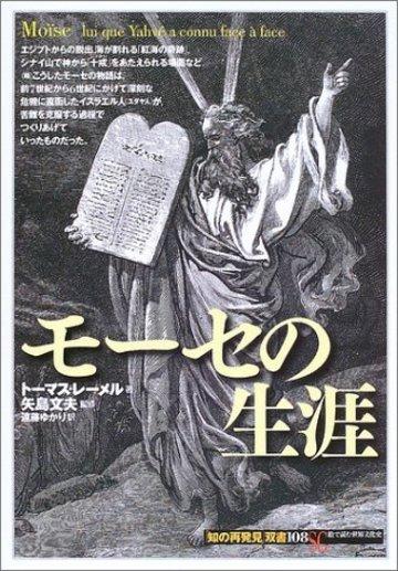 モーセの生涯 (「知の再発見」双書)