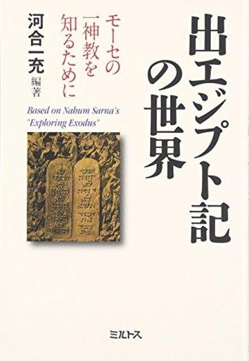 出エジプト記の世界―モーセの一神教を知るために